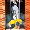 Opasen char (1984)